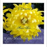Kyoto Music Box Ensemble 世界に一つだけの花 (「僕の生きる道」より)オルゴ-ル