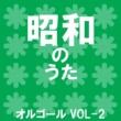 オルゴールサウンド J-POP 昭和のうた オルゴール作品集 VOL-2