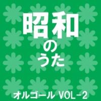 オルゴールサウンド J-POP 愚図 Originally Performed By 研ナオコ (オルゴール)