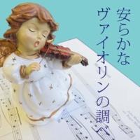 千葉 純子(ヴァイオリン)、浦壁 信二(ピアノ) タイスの瞑想曲(マスネ)