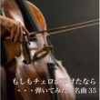 VARIOUS もしもチェロが弾けたなら・・・弾いてみたい名曲ベスト35