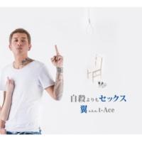 翼 a.k.a. t-Ace クズ feat. DJ TY-KOH
