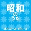 オルゴールサウンド J-POP 昭和のうた オルゴール作品集 VOL-3