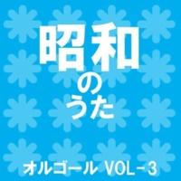 オルゴールサウンド J-POP 長崎は今日も雨だった Originally Performed By 内山田洋とクール・ファイブ (オルゴール)