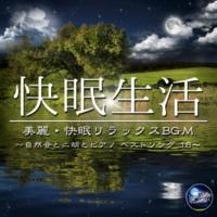 Environmental Cinema Deepest water(深い休息)