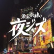 Various Artists 須永辰緒の夜ジャズ-Jazz Allnighters- digs Venus Jazz Opus 4