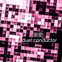 duet:conductor 溺愛