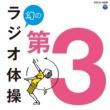 前田健治 ラジオ体操第3 復刻版(号令なし)