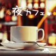 V.A. 夜カフェ -RELAX TIME-