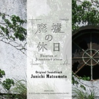 松本淳一 Vacation at Abandoned places