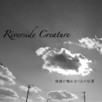 Riverside Creature あのコのそばに
