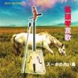 アンサンブル モリンホール 馬頭琴哀歌1 ~スーホの白い馬