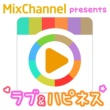 ヴァリアス・アーティスト MixChannel presents ラブ&ハピネス