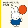 熊本マリ ミッフィープチ やさしいピアノとオルゴール