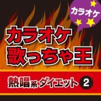 カラオケ歌っちゃ王 本当の恋 (オリジナルアーティスト:May J.) [カラオケ]