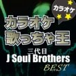 カラオケ歌っちゃ王 カラオケ歌っちゃ王 三代目 J Soul Brothers BEST カラオケ