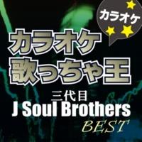 カラオケ歌っちゃ王 starting over (オリジナルアーティスト:三代目 J Soul Brothers from EXILE TRIBE) [カラオケ]