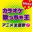 カラオケ歌っちゃ王 アニメ主題歌 7