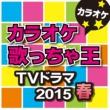 カラオケ歌っちゃ王 TVドラマ 2015 春 カラオケ