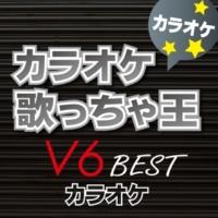 カラオケ歌っちゃ王 ジャスミン (オリジナルアーティスト: V6) [カラオケ]