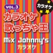 カラオケ歌っちゃ王 カラオケ歌っちゃ王 Mix Johnny's カラオケ Vol.3