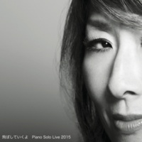 矢野 顕子 リラックマのわたし(飛ばしていくよ Piano Solo Live 2015)