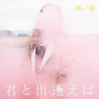 檸檬/モミ ルルルルズ 君と出逢えば B-Side (feat. モミ ルルルルズ)