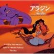 V.A. アラジン オリジナル・サウンドトラック(日本語版)