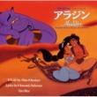 山寺宏一 アラジン オリジナル・サウンドトラック(日本語版)