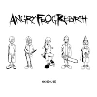 ANGRY FROG REBIRTH 60億の翼