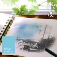 東京プラヰマリー 純度