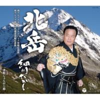 細川たかし 北岳 半音下げオリジナル・カラオケ