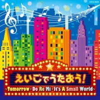 S.S.K(Side Street Kids) 小さな世界 It's A Small World