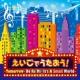 ダニエル・フログリ/サイド・ストリート・キッズ シング・ア・レインボウ  Sing A Rainbow