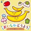 林アキラ/スカッシュ ぼくのミックスジュース