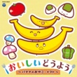 土居裕子 コロムビアキッズ おいしいどうよう~バナナのおやこ・トマト~