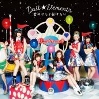 Doll☆Elements あれれれ?ここはどこ?(performed by プチ☆エレ)