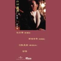 Sam Hui Liang Ge Shi Jie [Live]