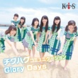 KOBerrieS♪ チグハグコミュニケーション/Glory Days