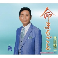 北川裕二 鮪(オリジナルカラオケ)
