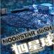 四星球 MOONSTAR daSH