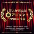 NIYARI計画 名探偵コナンメインテーマ ORIGINAL COVER