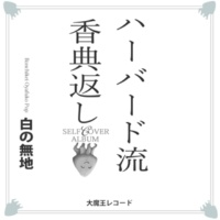 白の無地/mokemoke 歯を磨け!! (feat. mokemoke)