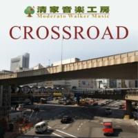 清家継巳 CROSSROAD feat.神威がくぽ
