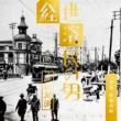 佐藤直紀 NHK放送90年ドラマ「経世済民の男 高橋是清」オリジナル・サウンドトラック