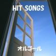 オルゴールサウンド J-POP オルゴール J-POP HIT VOL-404