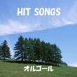 オルゴールサウンド J-POP オルゴール J-POP HIT VOL-405