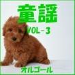 オルゴールサウンド J-POP みんなの童謡 オルゴール作品集 VOL-3
