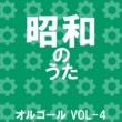 オルゴールサウンド J-POP 昭和のうた オルゴール作品集 VOL-4