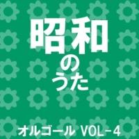 オルゴールサウンド J-POP ブルー・シャトウ Originally Performed By ジャッキー吉川とブルー・コメッツ (オルゴール)